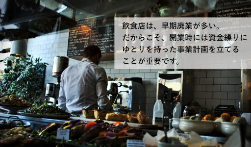 飲食店のサポート