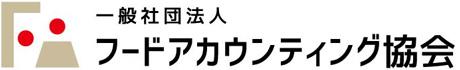 フードアカウンティング協会ロゴ