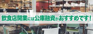 飲食店開業には公庫融資がおすすめです