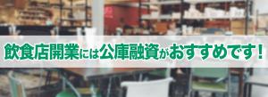 飲食店開業には公庫融資がおすすめ