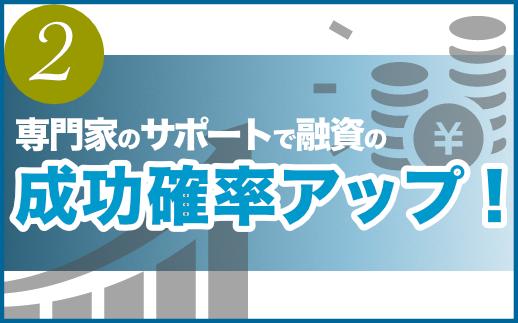 日本政策金融公庫(こっきん)からの融資、成功確率アップ