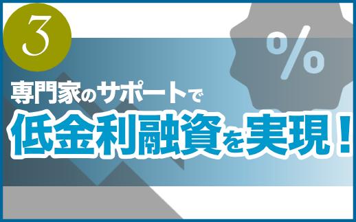 日本政策金融公庫(こっきん)からの創業融資、低金利を実現