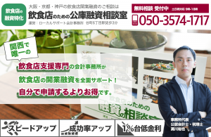 飲食店の日本政策金融公庫からの融資なら、当事務所にお任せください。
