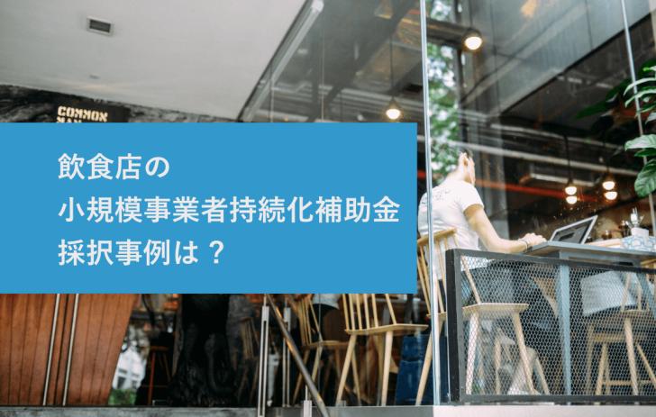 小規模事業者持続化補助金の採択事例分析