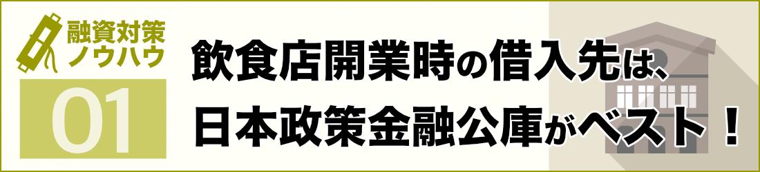 飲食店開業時の借入先は日本政策金融公庫がベスト