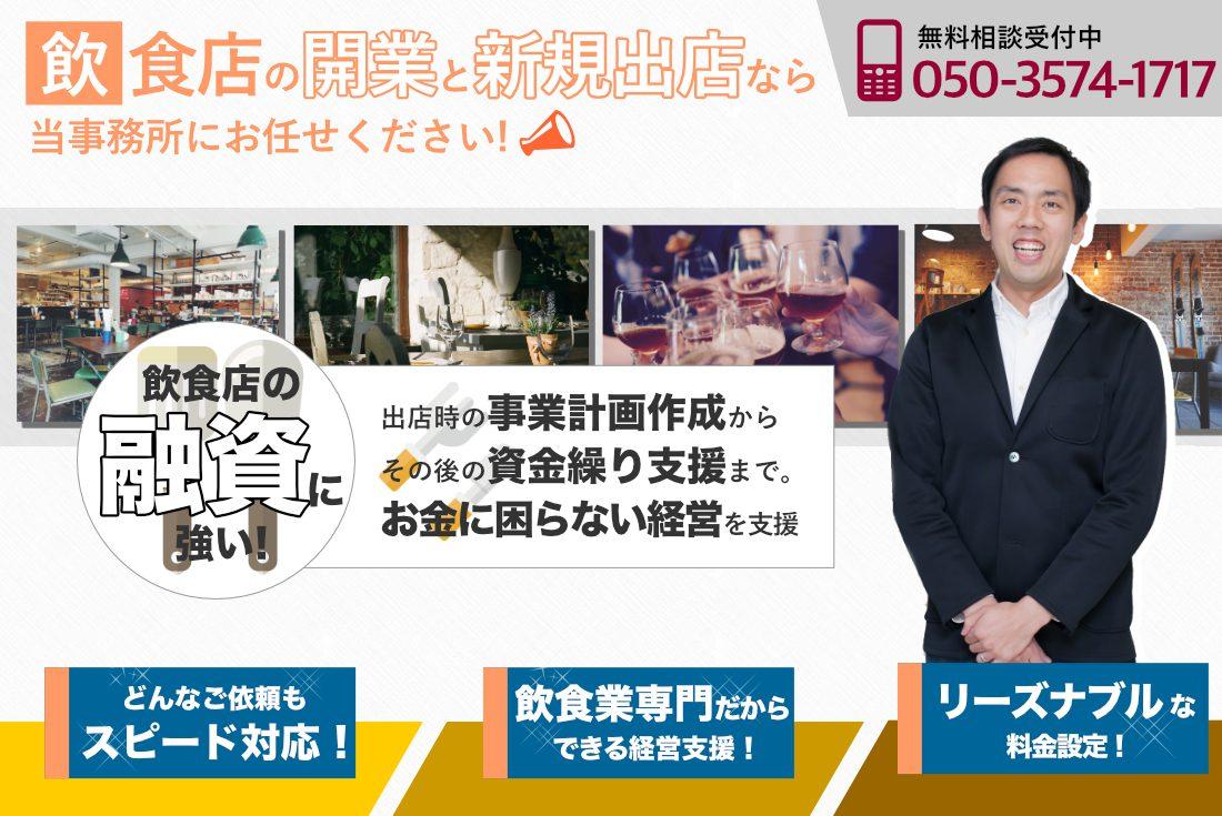 大阪食堂サポート会計事務所について
